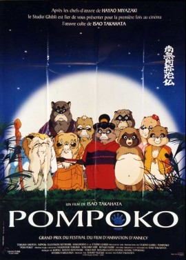 HEISEI TANUKI GASSEN POMPOKO / THE RACCOON WAR movie poster