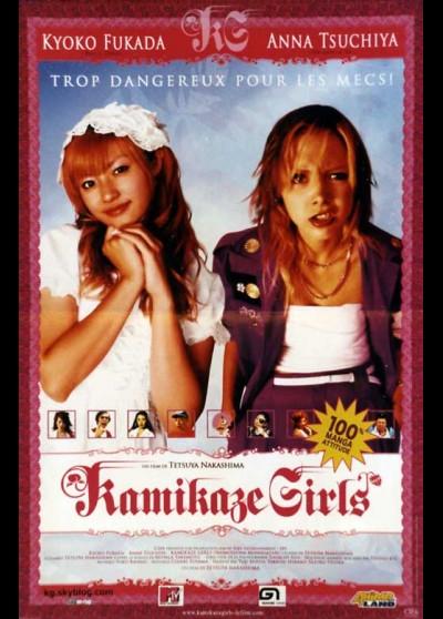 SHIMOTSUMA MONOGATARI movie poster