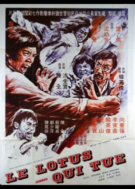 LAO HU SHA XING / THE END OF THE WOCKED TIGER movie poster