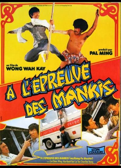 SHI FU JIAO LA / MY KUNG FU MASTER movie poster