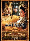 MAN CHENG JIN DAI HUANG JIN JIA / CURSE OF THE GOLDEN FLOWER