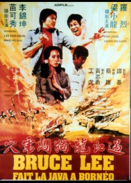 GUO JIANG LONG DU CHUANG HU XUE movie poster