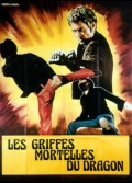 GRIFFES MORTELLES DU DRAGON (LES)