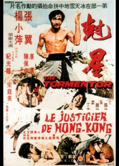 affiche du film JUSTICIER DE HONG KONG (LE)
