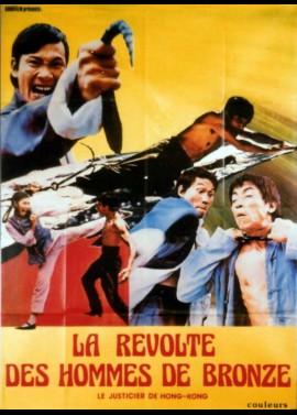 affiche du film REVOLTE DES HOMMES DE BRONZE (LA) / LE JUSTICIER DE HONG KONG