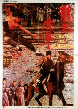 affiche du film TERREUR EN MANDCHOURIE