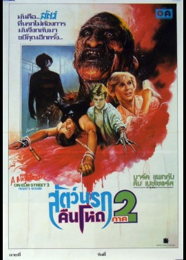 affiche du film A NIGHTMARE ON ELM STEET PART 2 FREDDY'S REVENGE