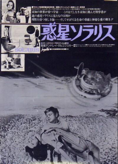 SOLYARIS movie poster