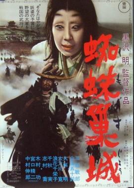 affiche du film CHATEAU DE L'ARAIGNEE (LE)