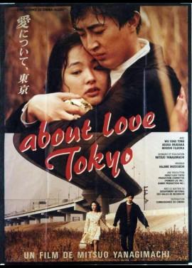 AI NI TSUITE TOKYO movie poster
